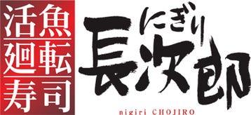 CHOJIROヒルトンプラザウエスト店