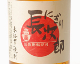 長次郎焼酎