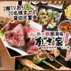 肉と魚の鉄板酒場 かさ家 十三店