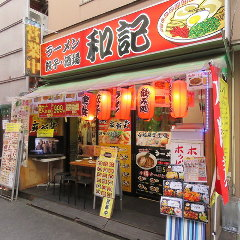 食べ飲み放題×中華居酒屋 和記 赤羽南口店