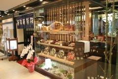 串かつ料理 活 阪急グランドビル店