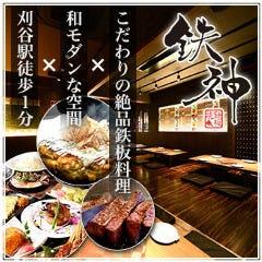 本格鉄板焼き×個室居酒屋 鉄神 刈谷駅前店