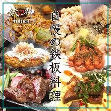 鉄神自慢の鉄板焼き料理!!