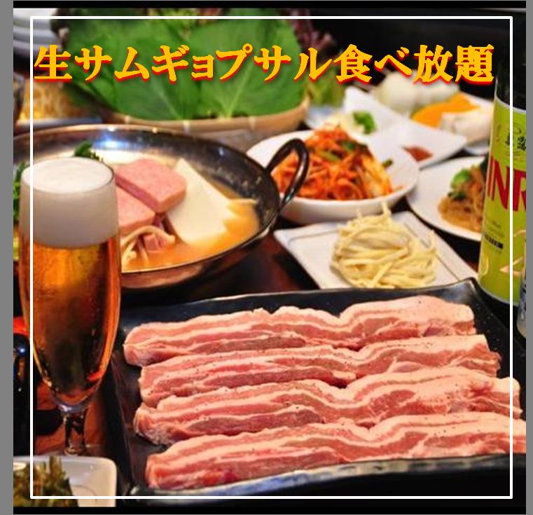 米沢豚の生サムギョプサル食べ放題