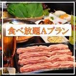 【米沢豚】生サムギョプサル 食べ放題 〈Aプラン〉