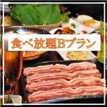 【米沢豚】生サムギョプサル 食べ放題 〈Bプラン〉