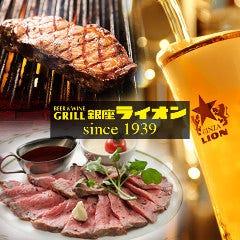ビール&ワイン グリル銀座ライオン
