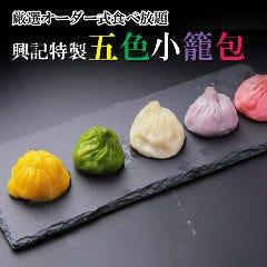 オーダー式食べ放題 餃子センター 興記