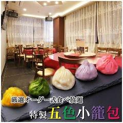 オーダー式食べ放題 中華街 餃子館