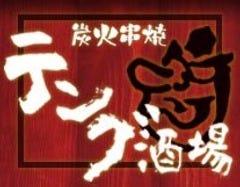Tengusakaba Yokohamanishiguchiten