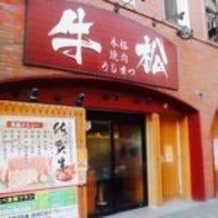 Ushimatsu