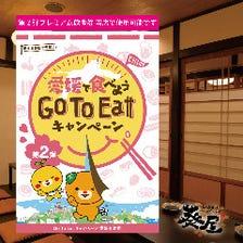 ■愛媛県プレミアム食事券ご利用可■