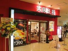 大阪王将 サンシャインシティ店