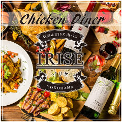 肉バル chicken diner IRISE 横浜店