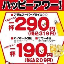 平日早めが◎ビール290円(税込319円)