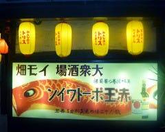広島大衆酒場 とことこ