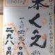 当日12時までにご予約ください本クエ鍋1人前4980円を2980円で!