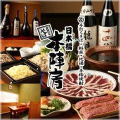 個室と鮮魚 日本橋 本陣房