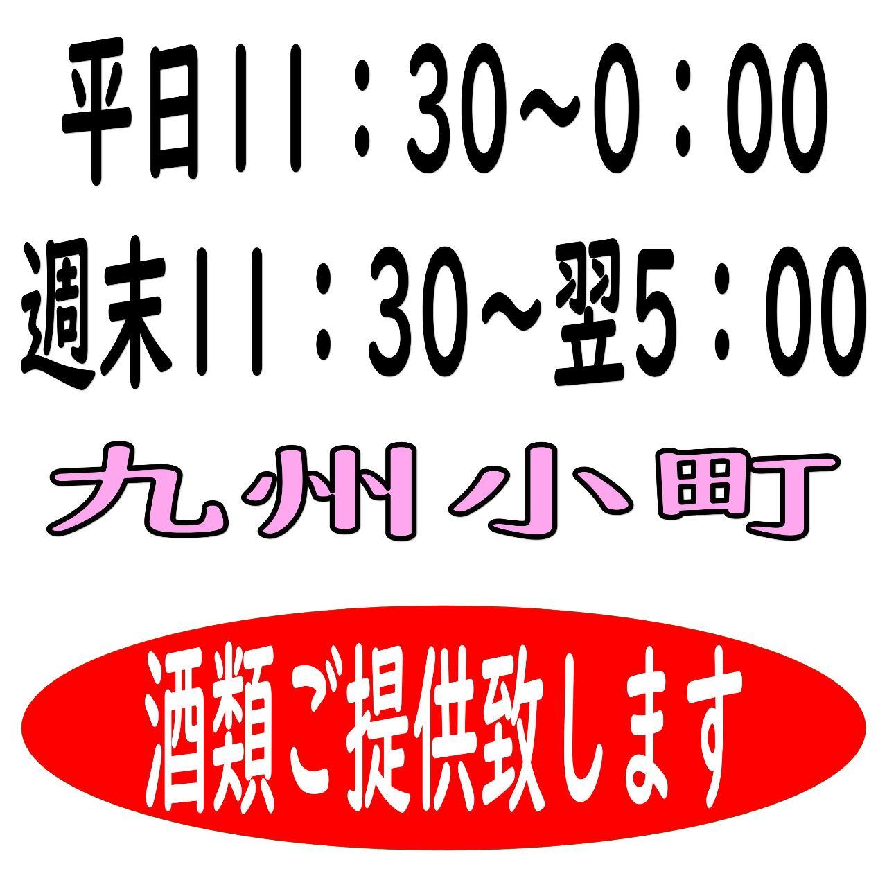 デザイナーズ個室 九州小町 大曽根三丁目店