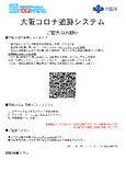 大阪コロナ追跡システムのご協力のお願いについて