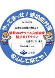 【大阪府】当店は新型コロナウイルス感染症防止ガイドラインを遵守しています