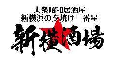 大衆昭和居酒屋 新横酒場 新横本店