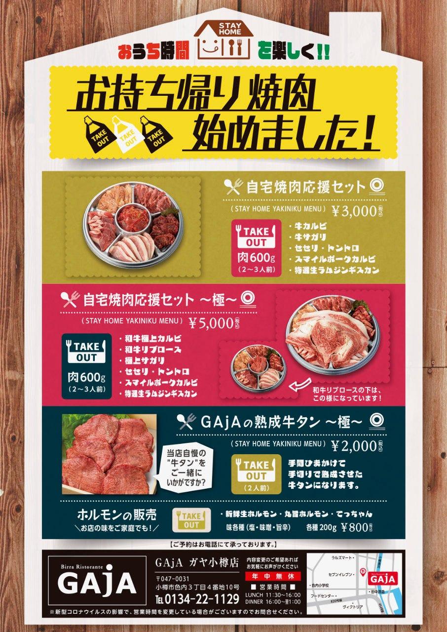 ビラリストランテ GAJA 小樽店