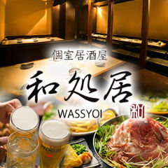 肉×個室居酒屋 わっしょい (和処居) 高槻駅前店
