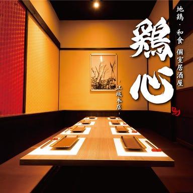 和食 個室居酒屋 鶏心 江坂本店 メニューの画像
