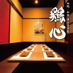 和食 個室居酒屋 鶏心 江坂本店