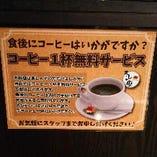 食後にコーヒー1杯無料サービスをおこなっております!デザートとご一緒にぜひどうぞ♪