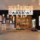 下鉄谷町線 東梅田駅より徒歩2分です