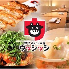 餃子dining ウッシッシ