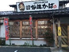 炉端かば 鳥取湖山店