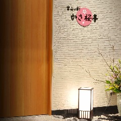 富山の彩 かさ桜亭
