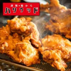 謹製 鶏から ハリウッド