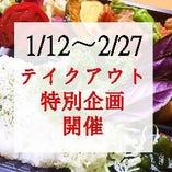 【テイクアウト特別企画】1/12~2/27