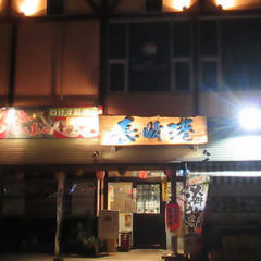 海鮮市場 長崎港 出島ワーフ店