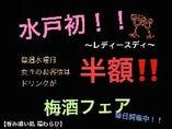 【期間限定イベント開催中】毎週水曜日はレディースデイ!
