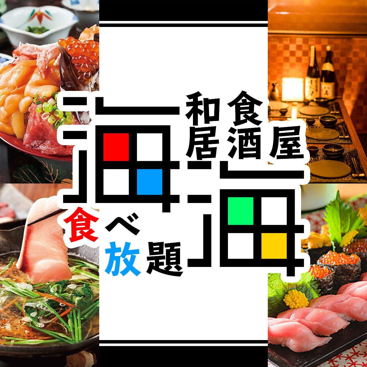 全160種類食べ飲み放題 個室居酒屋 海海(うみうみ) 豊橋店