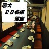 【個室 宴会個室】 2名様の個室から最大28名様までの個室