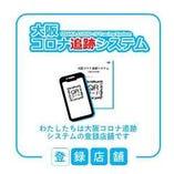 大阪コロナ追跡システム導入店舗 感染拡大防止のために!