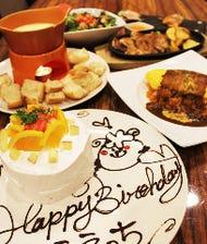 記念日・誕生日にケーキでお祝い
