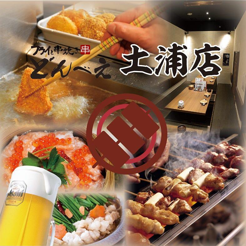 フライと串焼き どんべえ 土浦店