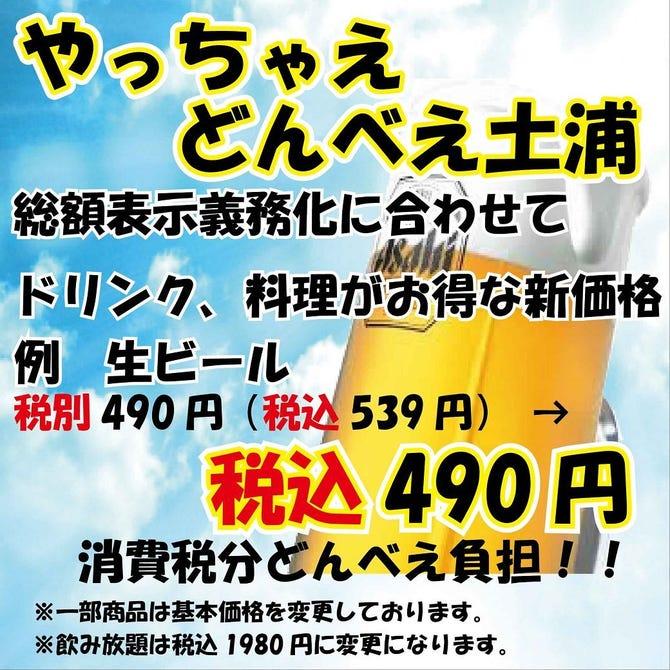 土浦 ゴルフ 場 コロナ