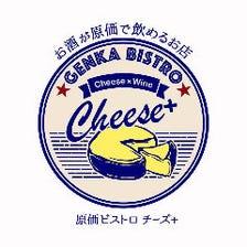 肉!魚!チーズ!料理は本格ビストロ