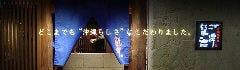 龍潭 東京駅店