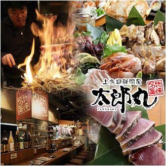わら焼きと海鮮 太郎丸 江坂店