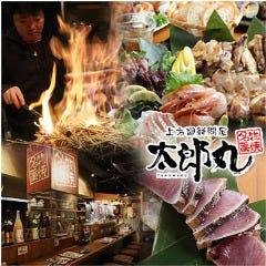 わら燒きと海鮮 太郎丸 江阪店