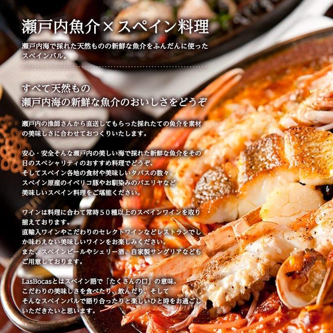 瀬戸内魚介×スペインビストロ